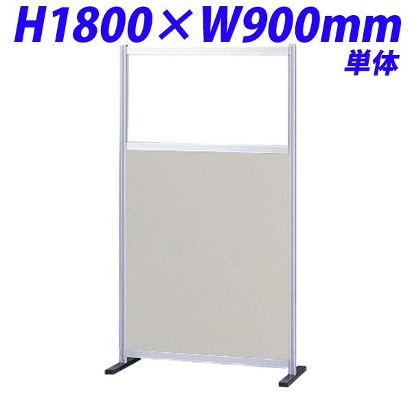 生興 ローパーティション H1800×W900 30シリーズ衝立 単体 ポリ合板パネル トーメイ窓付き ニューグレー 30P-G0918G 【代引不可】【送料無料(一部地域除く)】