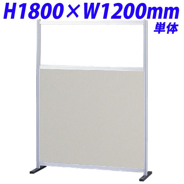 生興 ローパーティション H1800×W1200 30シリーズ衝立 単体 ポリ合板パネル トーメイ窓付き ニューグレー 30P-G1218G 【代引不可】【送料無料(一部地域除く)】