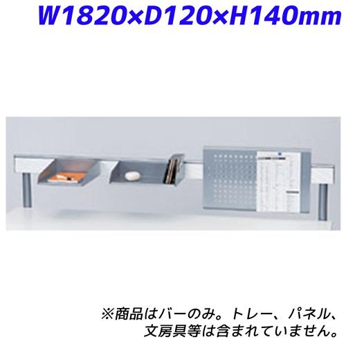 Garage fantoni ME用 デスクバー18 53-9M08銀 【代引不可】【送料無料(一部地域除く)】