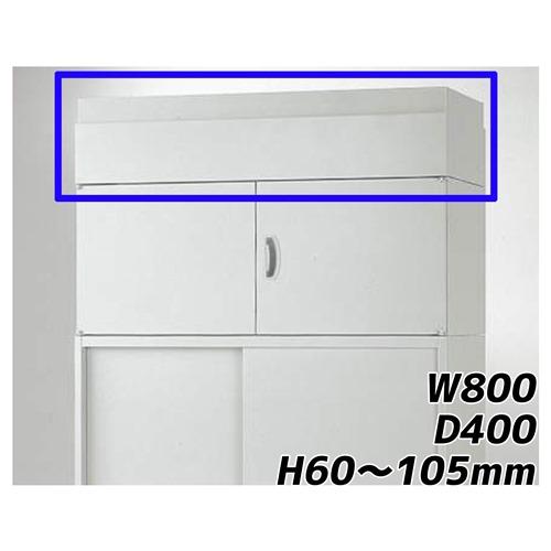ライオン事務器 オフィスユニット EWシリーズ 上部カバー 上置専用 W800×D400×H60~105mm ライトグレー EWS80-6A 302-29【代引不可】【送料無料(一部地域除く)】