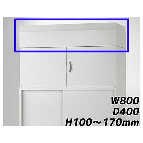 ライオン事務器 オフィスユニット EWシリーズ 上部カバー 上置専用 W800×D400×H100~170mm ライトグレー EWS80-10A 302-30【代引不可】【送料無料(一部地域除く)】