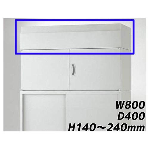 ライオン事務器 オフィスユニット EWシリーズ 上部カバー 上置専用 W800×D400×H140~240mm ライトグレー EWS80-14A 302-31【代引不可】【送料無料(一部地域除く)】