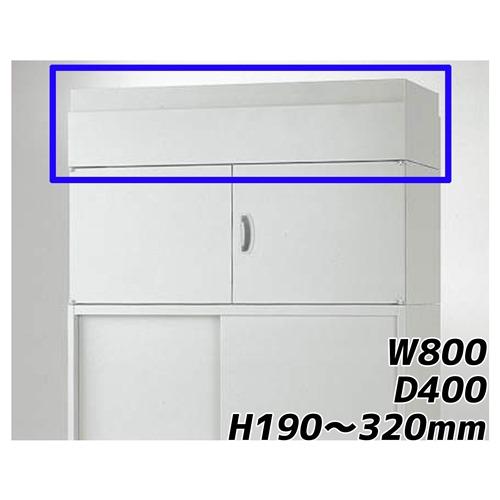 ライオン事務器 オフィスユニット EWシリーズ 上部カバー 上置専用 W800×D400×H190~320mm ライトグレー EWS80-19A 302-32【代引不可】【送料無料(一部地域除く)】