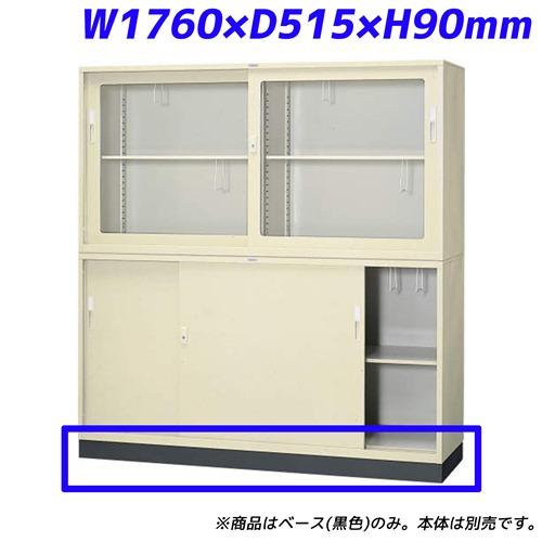 ライオン事務器 データファイル保管庫 ベース W1760×D515×H90mm ブラック DF-63B 755-81【代引不可】【送料無料(一部地域除く)】