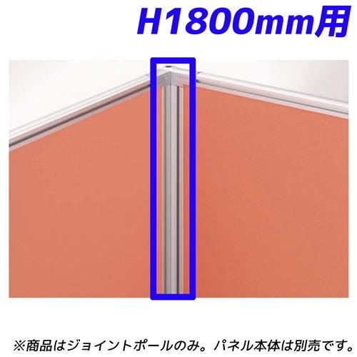 ライオン事務器 パネルシステム 90°ジョイントポール H1800mmパネル用 ディベラ シルバー VD-18JP 736-77【代引不可】【送料無料(一部地域除く)】