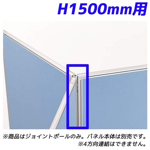 ライオン事務器 パネルシステム 3方向フリージョイントポール H1500mmパネル用 ディベラ シルバー VD-153FJP 744-36【代引不可】【送料無料(一部地域除く)】
