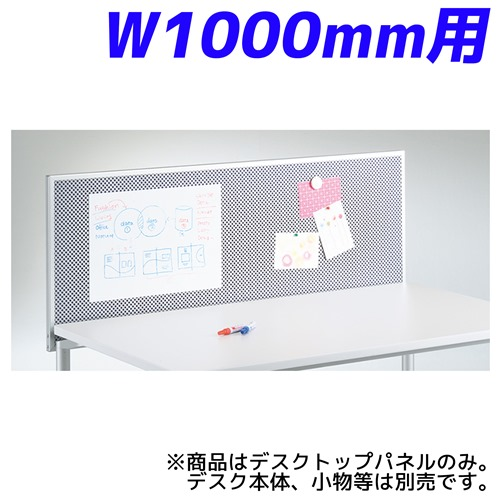 ライオン事務器 デスクトップパネル パーソナルワーク用デスク専用 W1000mm用 パンチングパネル仕様 カロティア CO-10CPP-B 400-83【代引不可】【送料無料(一部地域除く)】