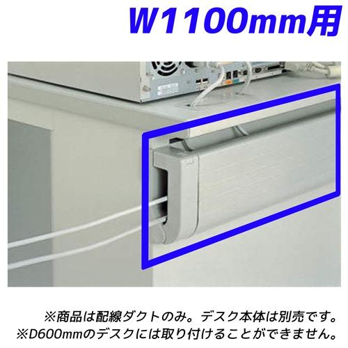ライオン事務器 横配線ダクト ビジネスデスク W1100mm用 EDシリーズ W1080×D65×H150mm ライトグレー ED-11HD 678-27【代引不可】【送料無料(一部地域除く)】