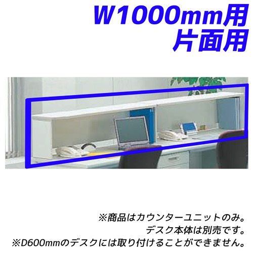 ライオン事務器 カウンターユニット ビジネスデスク 片面用 W1000mm用 EDシリーズ ライトグレー ED-10CUS 677-86【代引不可】【送料無料(一部地域除く)】