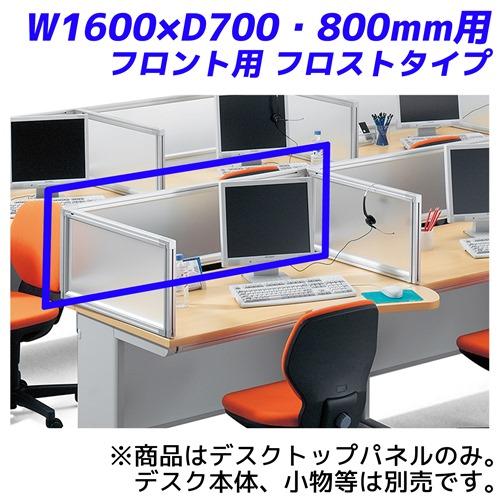 ライオン事務器 デスクトップパネル ビジネスデスク W1600×D700・800mm用 フロント用 フロストタイプ EDシリーズ EP-V16-FS 742-65【代引不可】【送料無料(一部地域除く)】