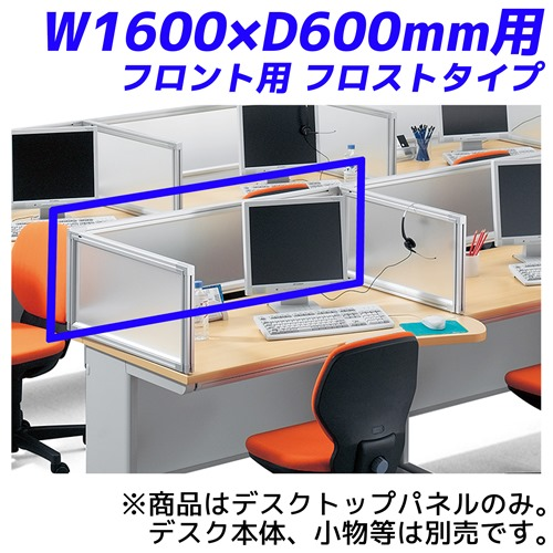 ライオン事務器 デスクトップパネル ビジネスデスク W1600×D600mm用 フロント用 フロストタイプ EDシリーズ EP-V16S-FS 742-91【代引不可】【送料無料(一部地域除く)】