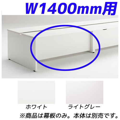 ライオン事務器 幕板 フリーアドレスタイプデスク用 W1400mm用 シェイブ SHA-14MF【代引不可】【送料無料(一部地域除く)】