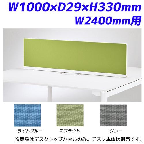 ライオン事務器 デスクトップパネル マルチワークテーブル W2400mm用 布張り イトラム W1000×D29×H330mm ILP-V2410【代引不可】【送料無料(一部地域除く)】