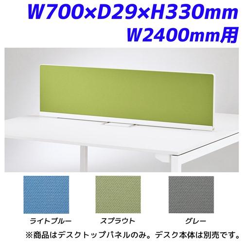 ライオン事務器 デスクトップパネル マルチワークテーブル W2400mm用 布張り イトラム W700×D29×H330mm ILP-V2407【代引不可】【送料無料(一部地域除く)】
