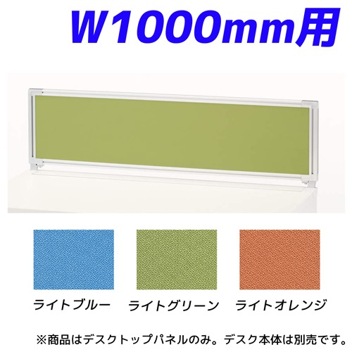 ライオン事務器 デスクトップパネル ビジネスデスク W1000mm用 フロント用 クロスタイプ YDHシリーズ YHP-V103【代引不可】【送料無料(一部地域除く)】