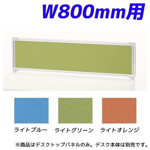 ライオン事務器 デスクトップパネル ビジネスデスク W800mm用 フロント用 クロスタイプ YDHシリーズ YHP-V083【代引不可】【送料無料(一部地域除く)】