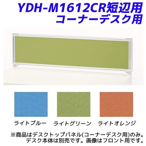 ライオン事務器 デスクトップパネル ビジネスデスク コーナーデスク用 YDH-M1612CR短辺用 クロスタイプ YDHシリーズ YHP-V1612CR3-S【代引不可】【送料無料(一部地域除く)】