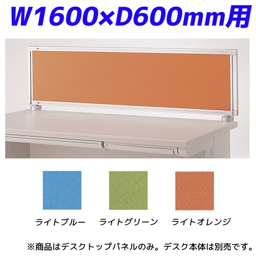 ライオン事務器 デスクトップパネル ビジネスデスク W1600×D600mm用 フロント用 クロスタイプ EDシリーズ EP-V16S【代引不可】【送料無料(一部地域除く)】