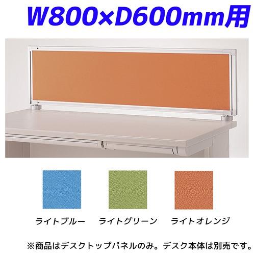 ライオン事務器 デスクトップパネル ビジネスデスク W800×D600mm用 フロント用 クロスタイプ EDシリーズ EP-V08S【代引不可】【送料無料(一部地域除く)】