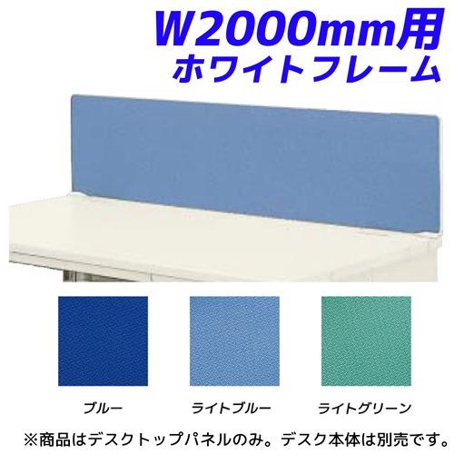 ライオン事務器 デスクトップパネル LTOPSデスクシステム W2000mm用 フロント用 ホワイトフレーム LTシリーズ LT-V20-W【代引不可】【送料無料(一部地域除く)】