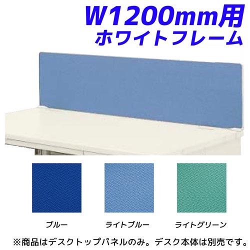 ライオン事務器 デスクトップパネル LTOPSデスクシステム W1200mm用 フロント用 ホワイトフレーム LTシリーズ LT-V12-W【代引不可】【送料無料(一部地域除く)】
