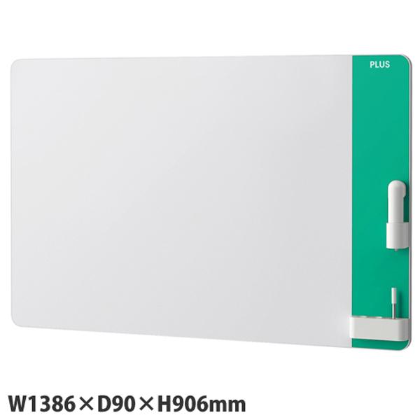 プラス CREA 壁掛 クリーンボード 電動イレーザー付属タイプ W1386×D90×H906mm グリーン CLBK-1209EM-GR 【代引不可】【送料無料(一部地域除く)】