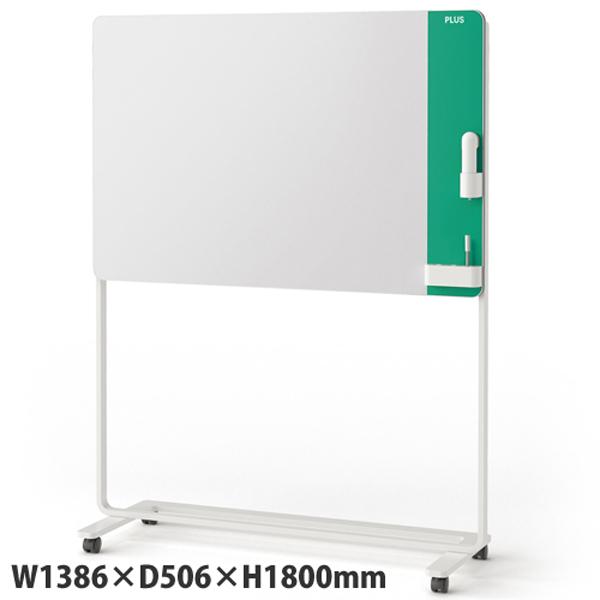 プラス CREA 脚付 クリーンボード 手動イレーザー付属タイプ W1386×D506×H1800mm グリーン CLB-1209HM-GR 【代引不可】【送料無料(一部地域除く)】