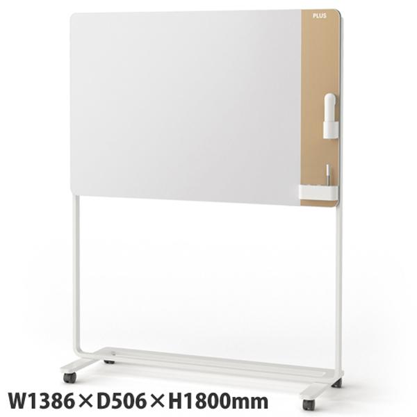 プラス CREA 脚付 クリーンボード 手動イレーザー付属タイプ W1386×D506×H1800mm ベージュ CLB-1209HM-BE 【代引不可】【送料無料(一部地域除く)】