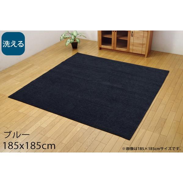 イケヒコ モデルノ 洗える ラグカーペット シェニール織 185×185cm ブルー MDRN185185 【代引不可】【送料無料(一部地域除く)】