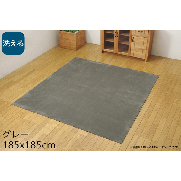 イケヒコ イーズ 洗える カーペット 2畳 185×185cm グレー ISE185185 【代引不可】【送料無料(一部地域除く)】
