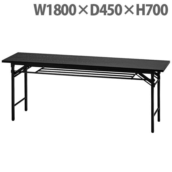 井上金庫販売 折り畳みテーブル W1800×D450×H700 ブラック UMT-1845B 【代引不可】【送料無料(一部地域除く)】