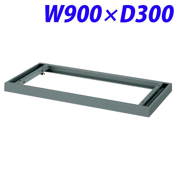 ライオン事務器 オフィスユニット(EWシリーズ) ベース W900×D300×H50mm ミディアムグレー EW-DB1 706-83 【代引不可】【送料無料(一部地域除く)】