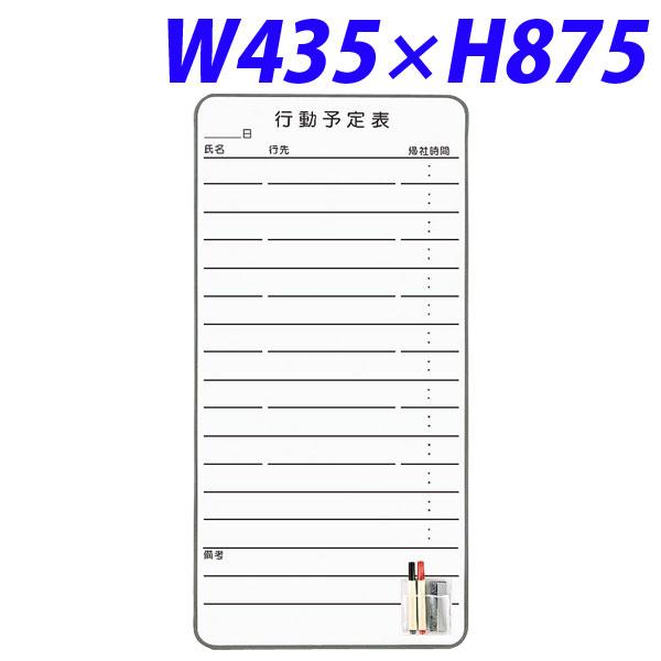 ライオン事務器 コンタクトボ-ド W435×D5×H875mm CT-3K 512-45 【代引不可】【送料無料(一部地域除く)】