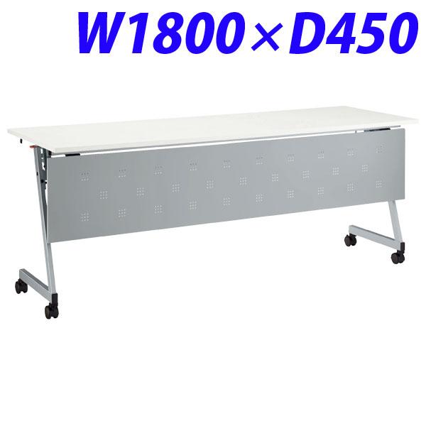 ライオン事務器 デリカフラップテーブル(レクスト) W1800×D450×H720mm ホワイト LXT-M1845PR 486-43 【代引不可】【送料無料(一部地域除く)】