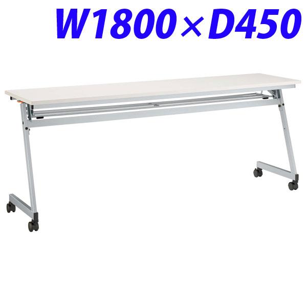 ライオン事務器 デリカフラップテーブル(レクスト) W1800×D450×H720mm ホワイト LXT-M1845R 486-45 【代引不可】【送料無料(一部地域除く)】