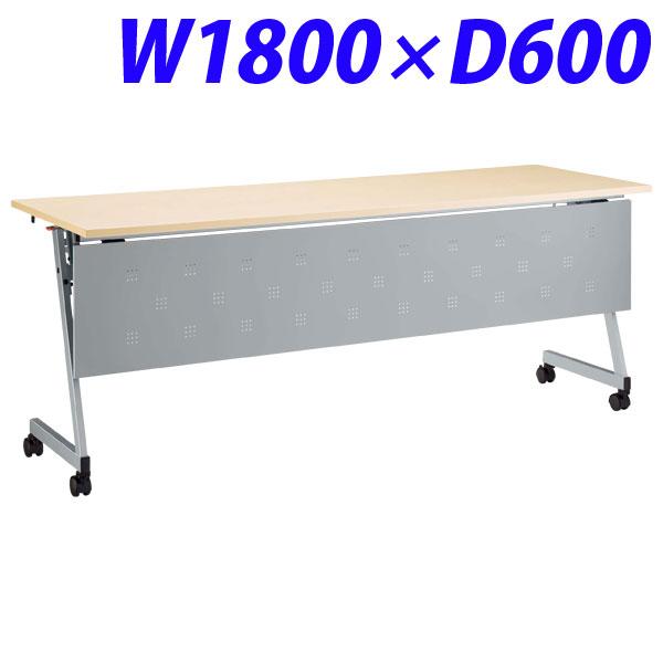 ライオン事務器 デリカフラップテーブル(レクスト) W1800×D600×H720mm ナチュラル LXT-M1860PR 486-46【代引不可】【送料無料(一部地域除く)】