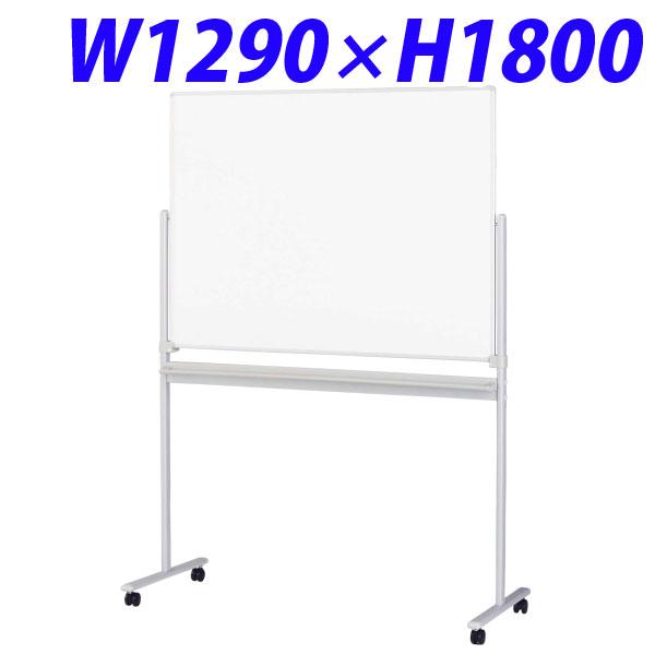 ライオン事務器 ホワイトボード W1290×D560×H1800mm NR-32NB 419-73 【代引不可】【送料無料(一部地域除く)】