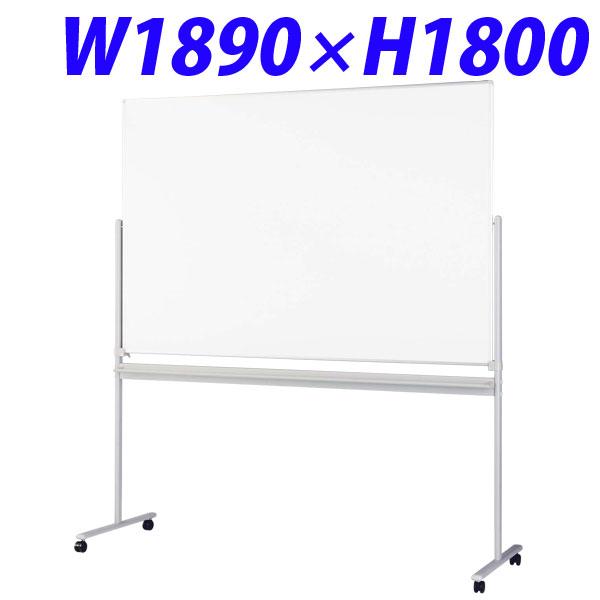 ライオン事務器 ホワイトボード W1890×D560×H1800mm AR-11NB 419-74 【代引不可】【送料無料(一部地域除く)】