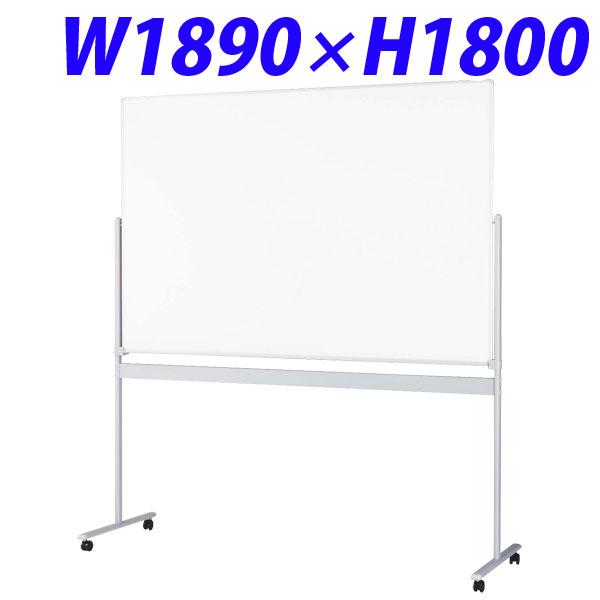 ライオン事務器 ホワイトボード W1890×D560×H1800mm NR-31NB 419-71 【代引不可】【送料無料(一部地域除く)】