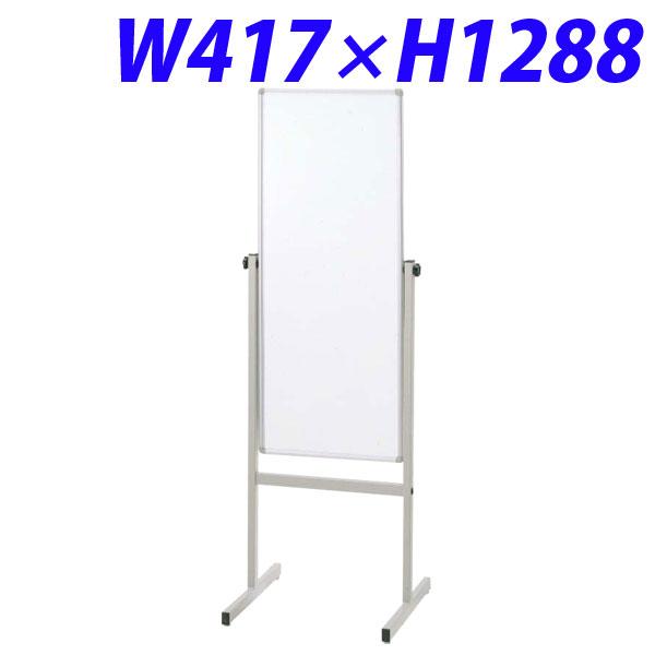 ライオン事務器 案内板型ホワイトボード W417×D421×H1288mm GP-20 513-04 【代引不可】【送料無料(一部地域除く)】