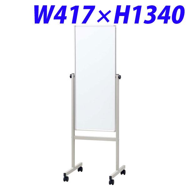 ライオン事務器 案内板型ホワイトボード W417×D421×H1340mm GP-20C 513-45 【代引不可】【送料無料(一部地域除く)】