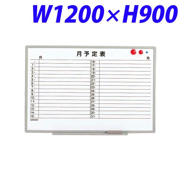 ライオン事務器 ホワイトボード(スチールタイプ) 月予定表(軽量壁掛タイプ) W1200×D17×H900mm ES-12SY 512-28 【代引不可】【送料無料(一部地域除く)】