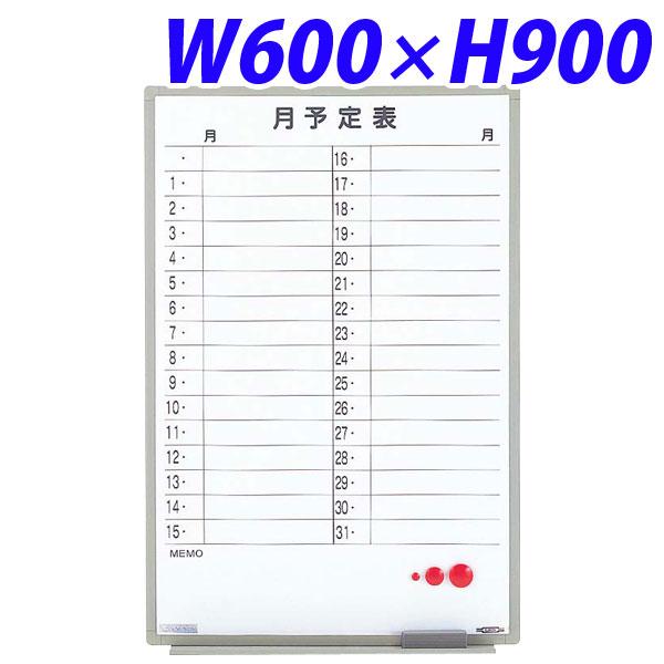 ライオン事務器 ホワイトボード(スチールタイプ) 月予定表(軽量壁掛タイプ) W600×D17×H900mm ES-13TSY 370-12 【代引不可】【送料無料(一部地域除く)】