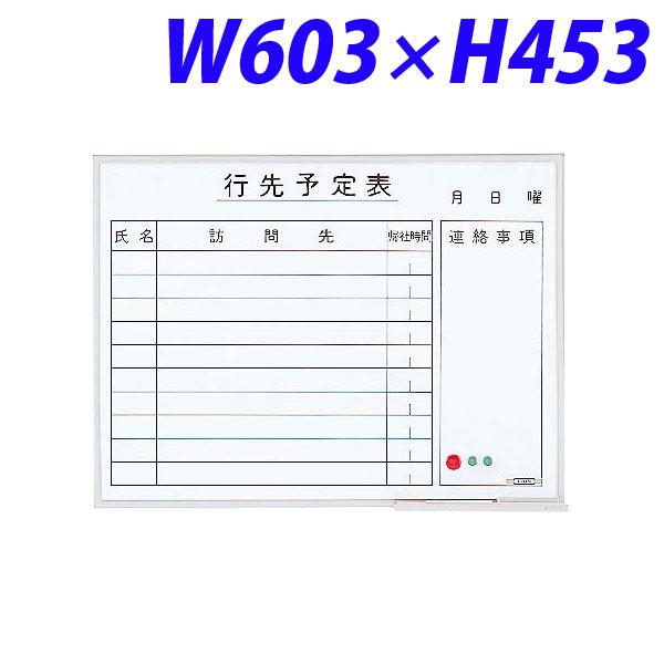 ライオン事務器 ホワイトボード(アルミホーロータイプ) 行先定表(壁掛タイプ) W603×D12×H453mm PH-14K 514-30 【代引不可】【送料無料(一部地域除く)】