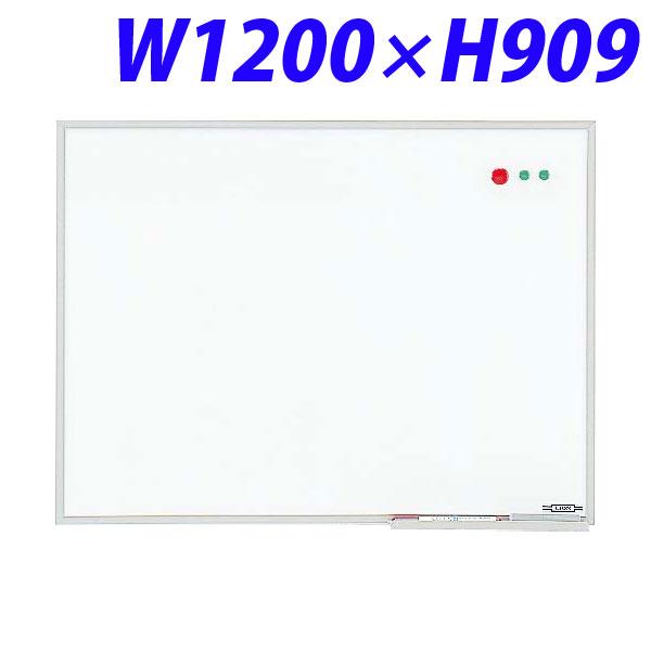 ライオン事務器 壁掛タイプホワイトボード(アルミホーロータイプ) W1200×D18×H909mm H-12 510-54 【代引不可】【送料無料(一部地域除く)】