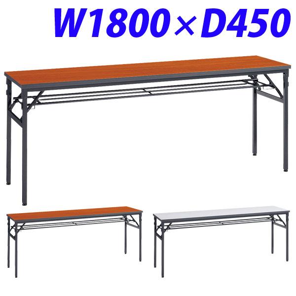 ライオン事務器 ゼミテーブル W1800×D450×H700mm TA-1845【代引不可】【送料無料(一部地域除く)】