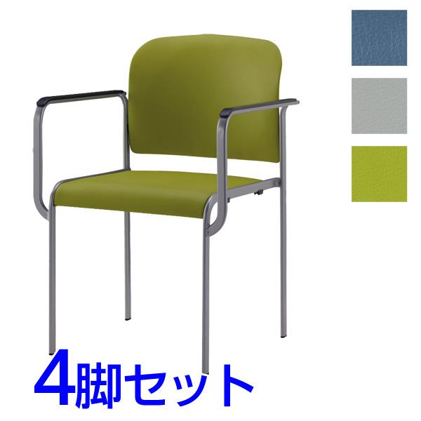 【受注生産品】サンケイ ミーティングチェア 会議椅子 4本脚 粉体塗装 肘付 ビニールレザー張り 同色4脚セット CM105-MX【代引不可】【送料無料(一部地域除く)】