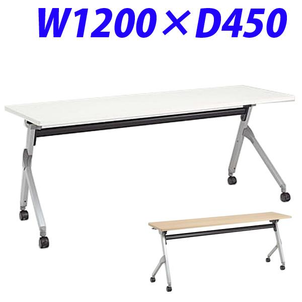 オカムラ デスク FLAPTOR(フラプター) サイドフォールドテーブル 棚板無し 幕板付きタイプ 1200W×450D (mm)【代引不可】【送料無料(一部地域除く)】