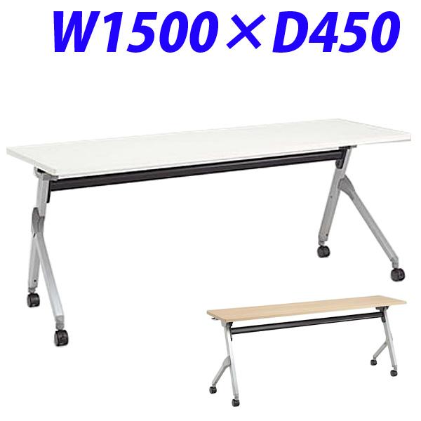 オカムラ デスク FLAPTOR(フラプター) サイドフォールドテーブル 棚板付き 幕板付きタイプ 1500W×450D (mm)【代引不可】【送料無料(一部地域除く)】