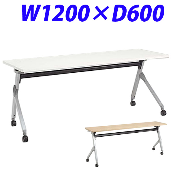 オカムラ デスク FLAPTOR(フラプター) サイドフォールドテーブル 棚板付き 幕板付きタイプ 1200W×600D (mm)【代引不可】【送料無料(一部地域除く)】